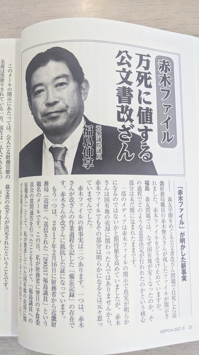 f:id:fukushima-nobuyuki:20210719155242j:plain
