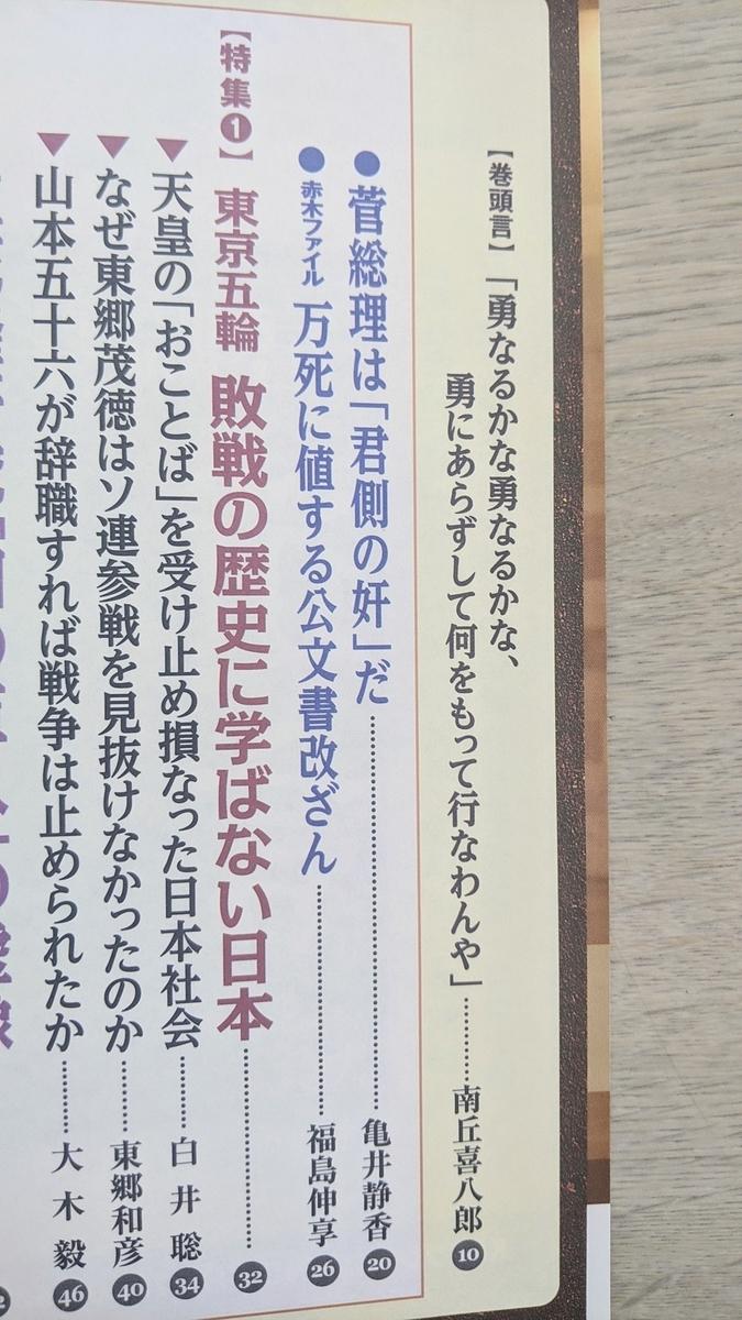 f:id:fukushima-nobuyuki:20210719155323j:plain