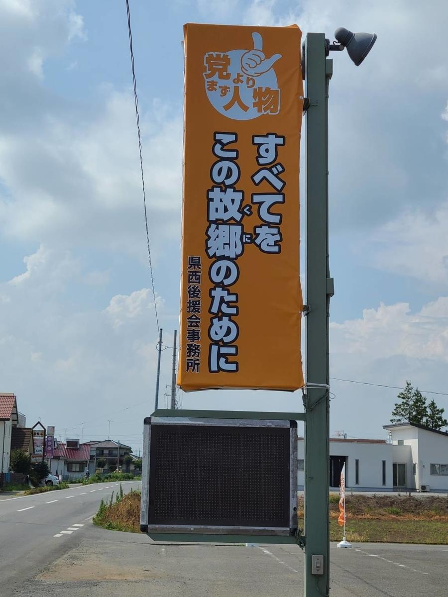 f:id:fukushima-nobuyuki:20210728234351j:plain