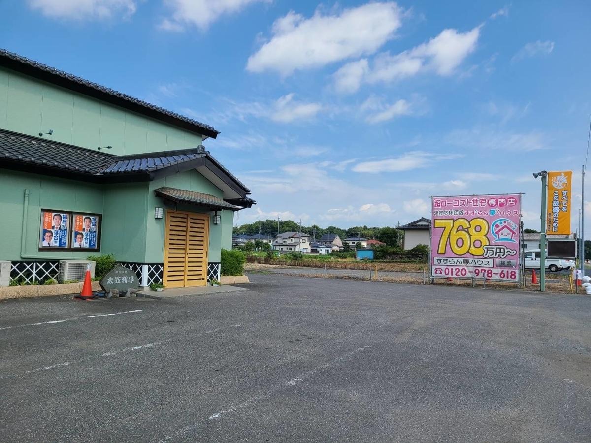 f:id:fukushima-nobuyuki:20210728234527j:plain