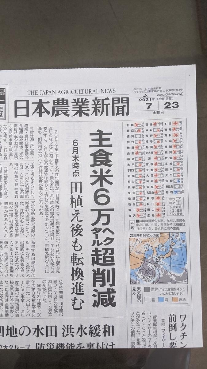 f:id:fukushima-nobuyuki:20210808003141j:plain