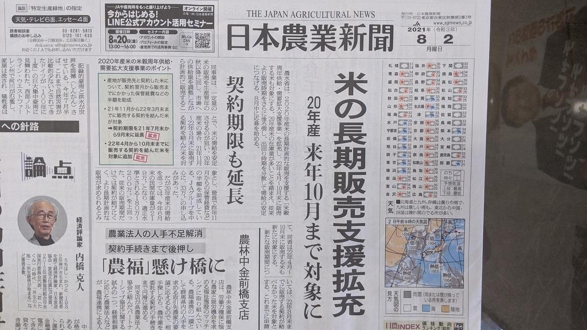 f:id:fukushima-nobuyuki:20210808003253j:plain