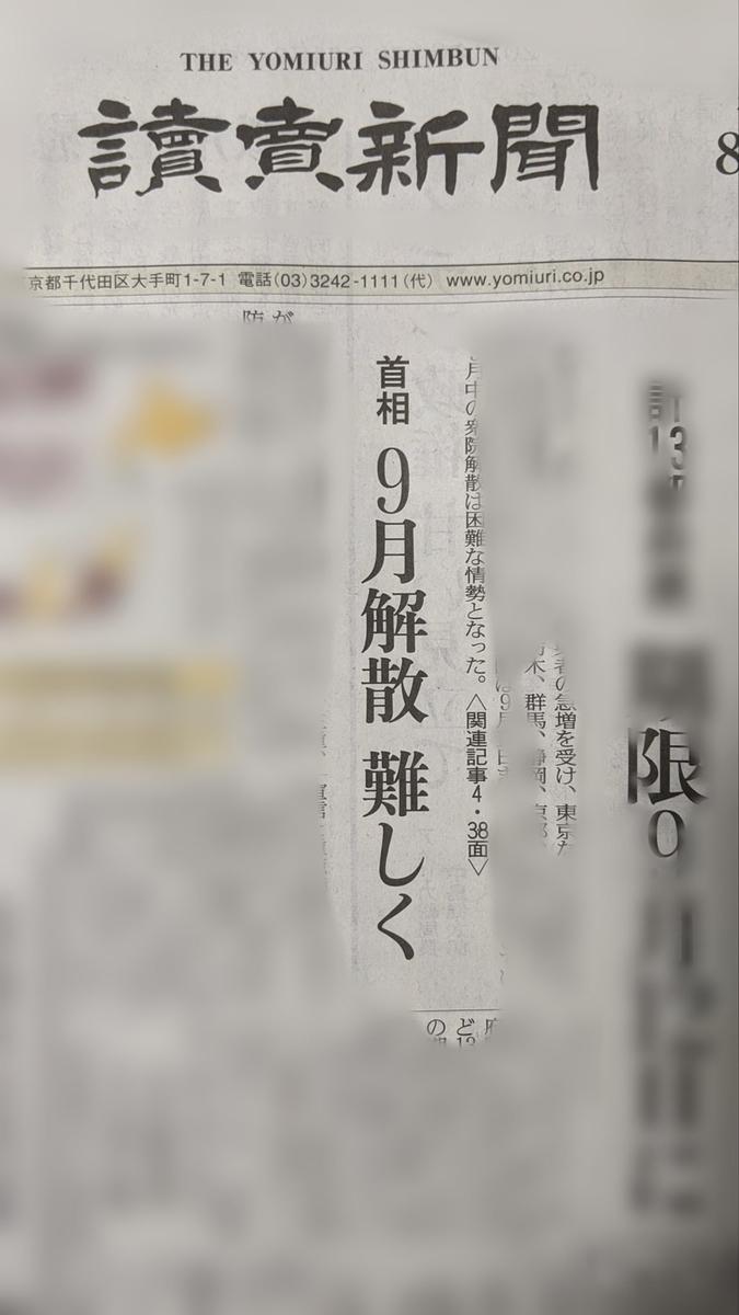 f:id:fukushima-nobuyuki:20210817115424j:plain