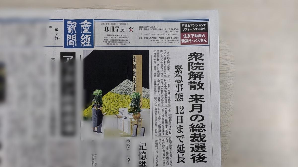 f:id:fukushima-nobuyuki:20210817115454j:plain
