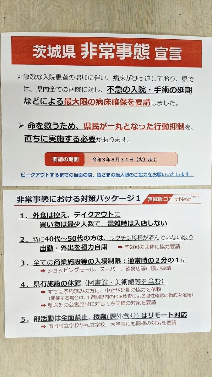 f:id:fukushima-nobuyuki:20210817200944j:plain