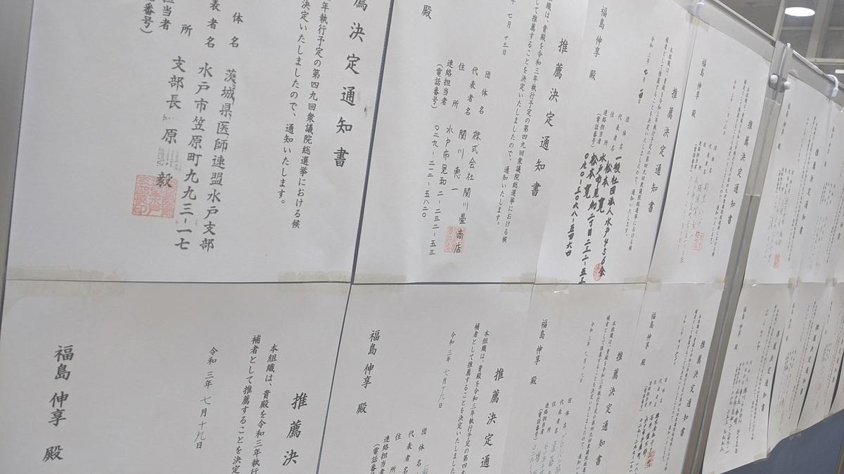 f:id:fukushima-nobuyuki:20210821031234j:plain