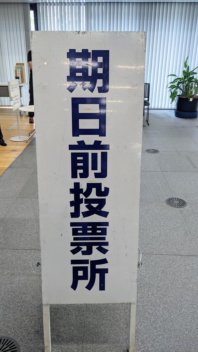 f:id:fukushima-nobuyuki:20210822234425j:plain