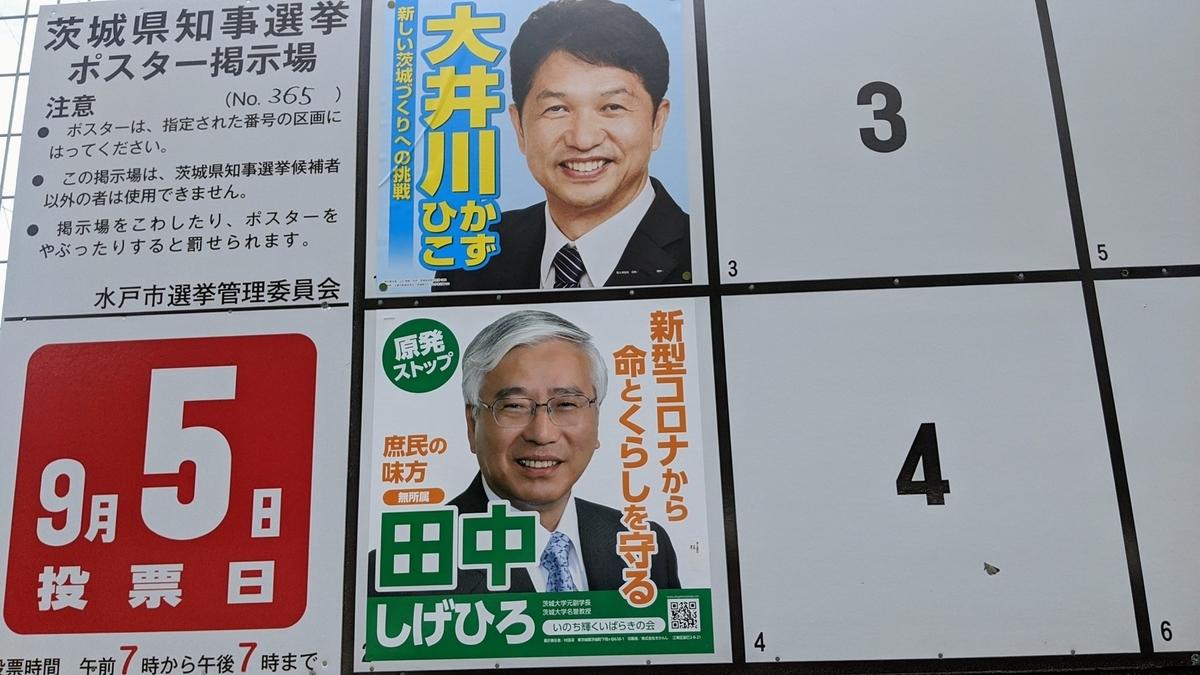 f:id:fukushima-nobuyuki:20210822234458j:plain