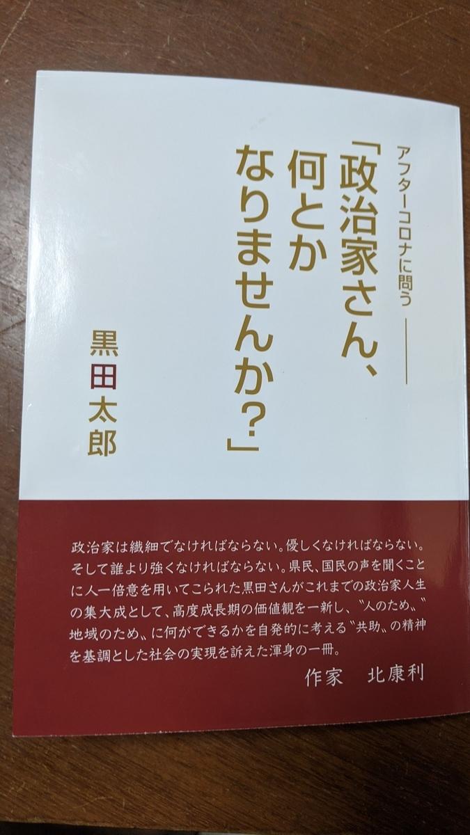f:id:fukushima-nobuyuki:20210831014133j:plain