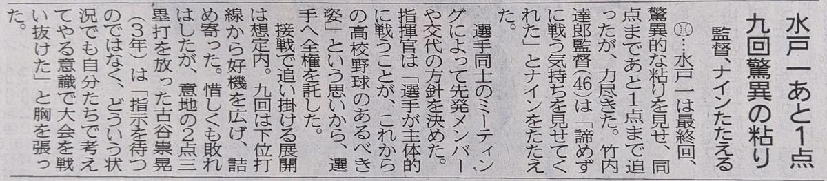 f:id:fukushima-nobuyuki:20210831023420j:plain