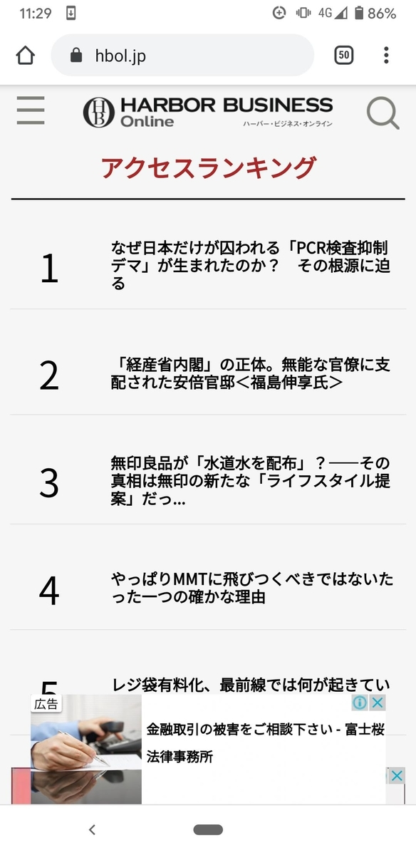 f:id:fukushima-nobuyuki:20210901004111j:plain