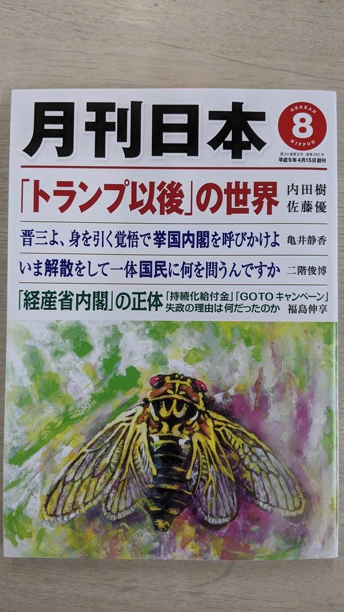f:id:fukushima-nobuyuki:20210901004152j:plain