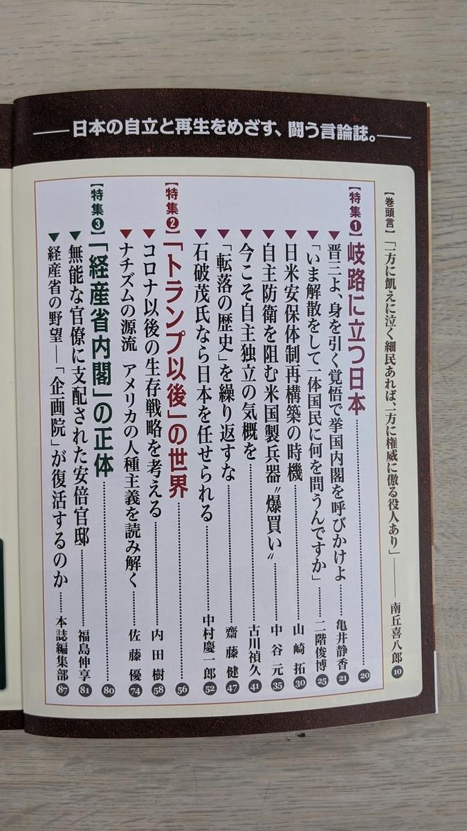 f:id:fukushima-nobuyuki:20210901004209j:plain