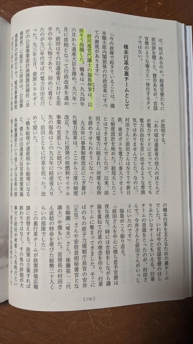 f:id:fukushima-nobuyuki:20210901013647j:plain