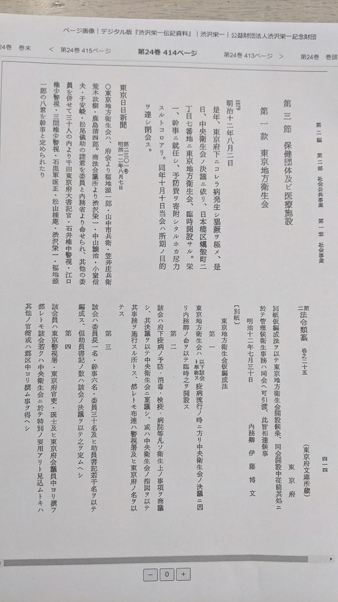 f:id:fukushima-nobuyuki:20210901014612j:plain