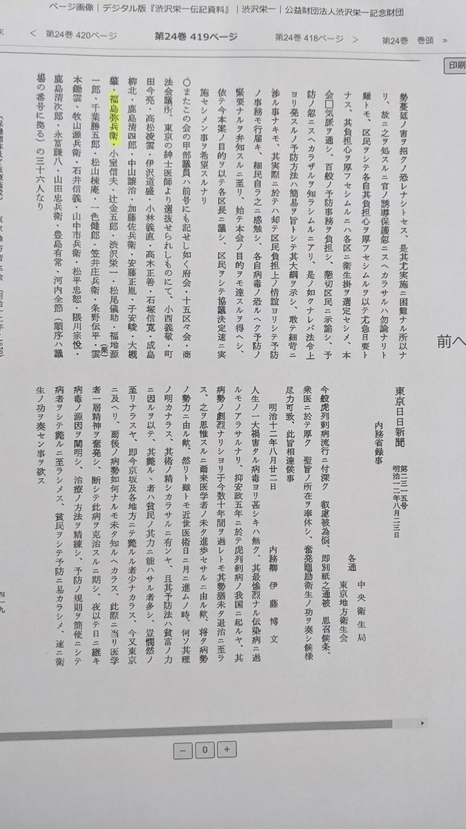 f:id:fukushima-nobuyuki:20210901014641j:plain