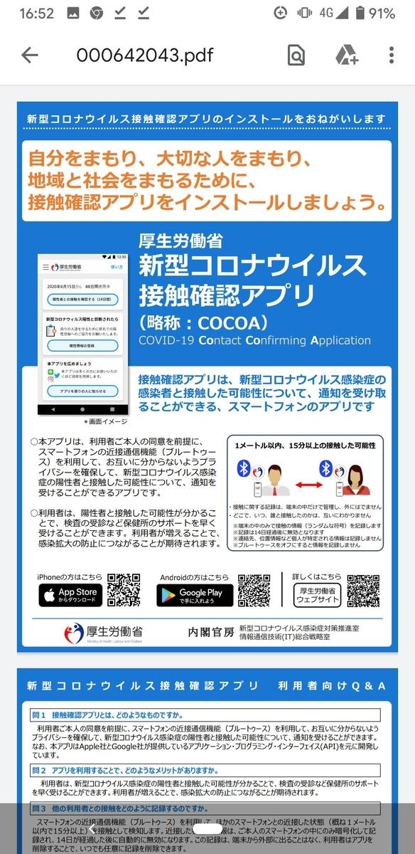 f:id:fukushima-nobuyuki:20210901015105j:plain