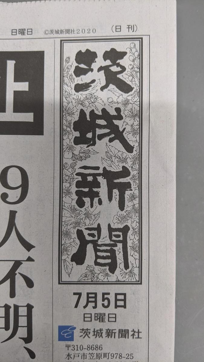 f:id:fukushima-nobuyuki:20210901015537j:plain
