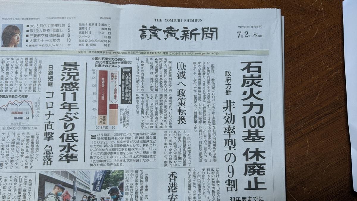 f:id:fukushima-nobuyuki:20210901015945j:plain