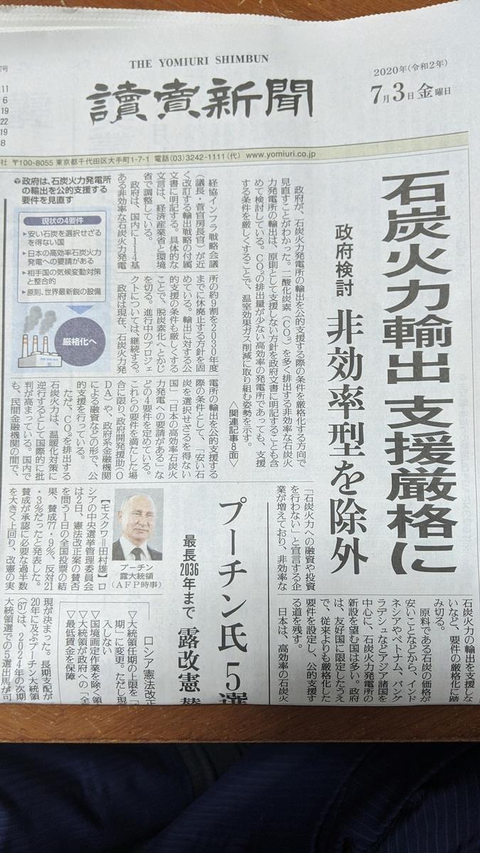 f:id:fukushima-nobuyuki:20210901020023j:plain