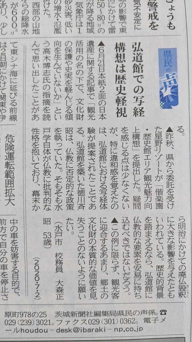 f:id:fukushima-nobuyuki:20210901021147j:plain