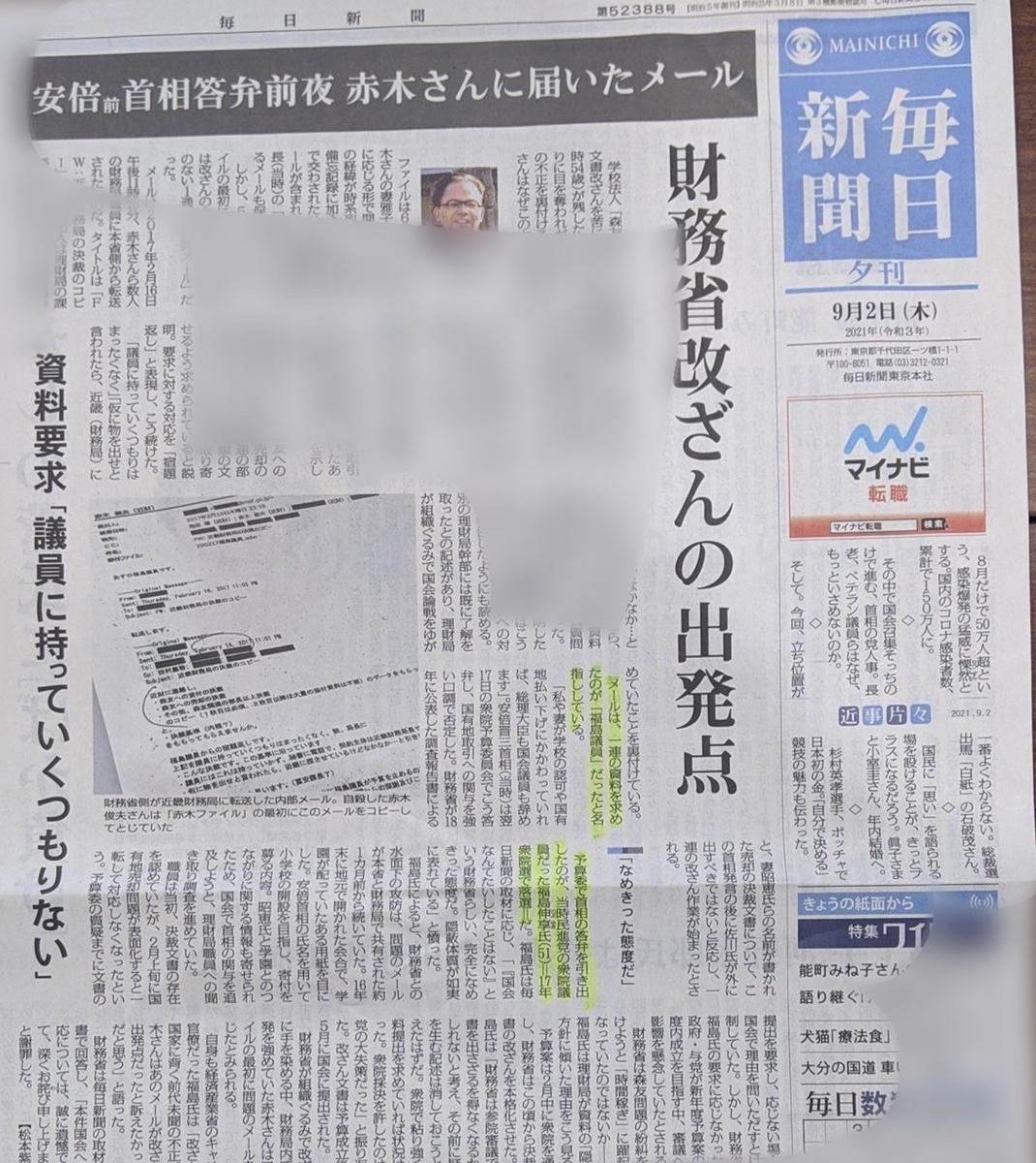 f:id:fukushima-nobuyuki:20210904004213j:plain