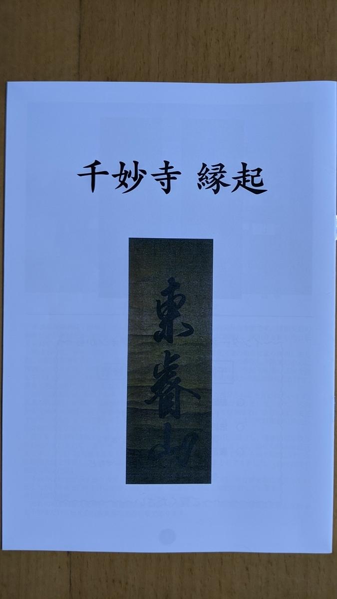 f:id:fukushima-nobuyuki:20210904011235j:plain