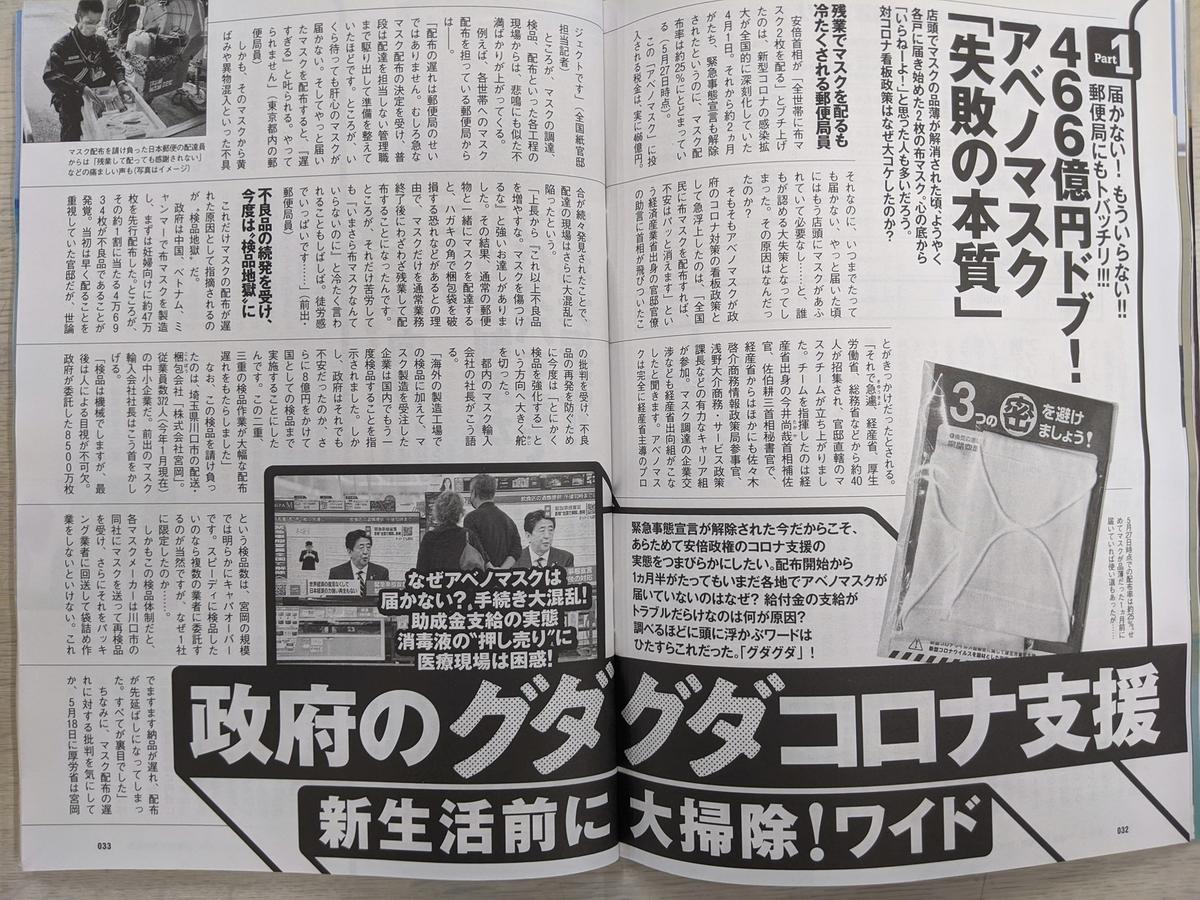 f:id:fukushima-nobuyuki:20210904030939j:plain