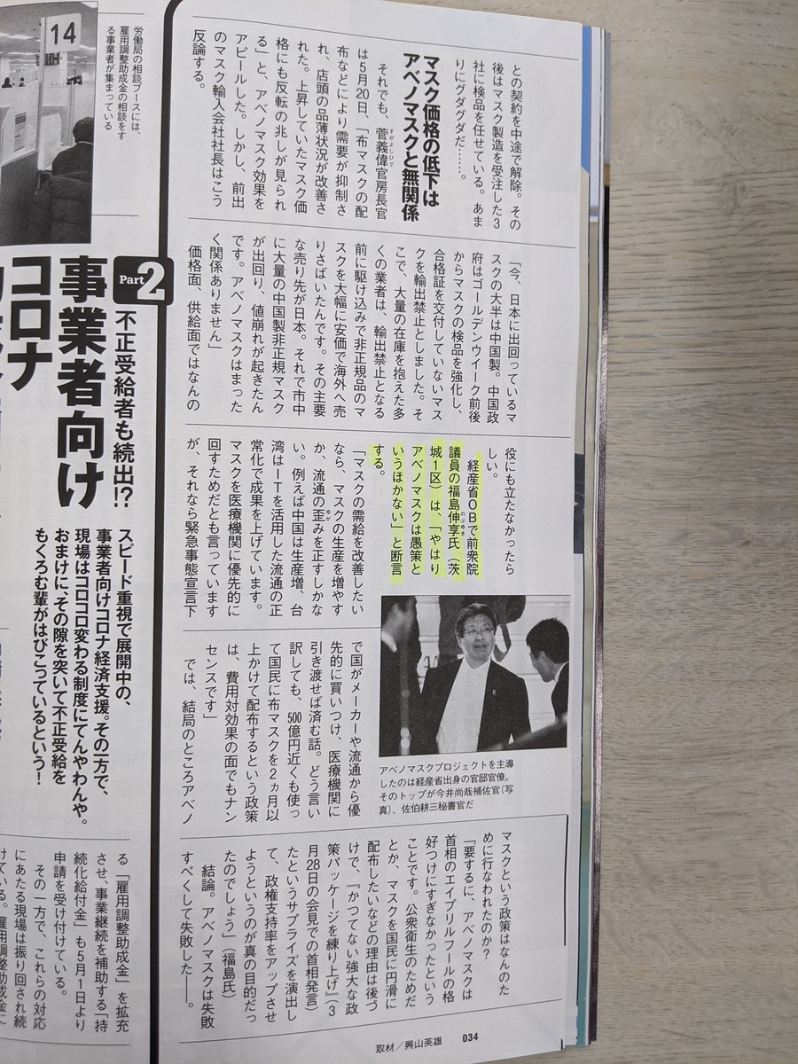 f:id:fukushima-nobuyuki:20210904031007j:plain