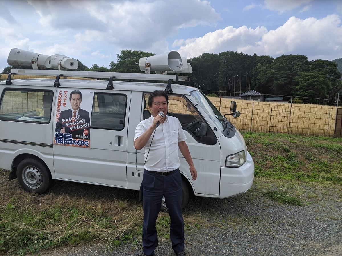 f:id:fukushima-nobuyuki:20210904035924j:plain