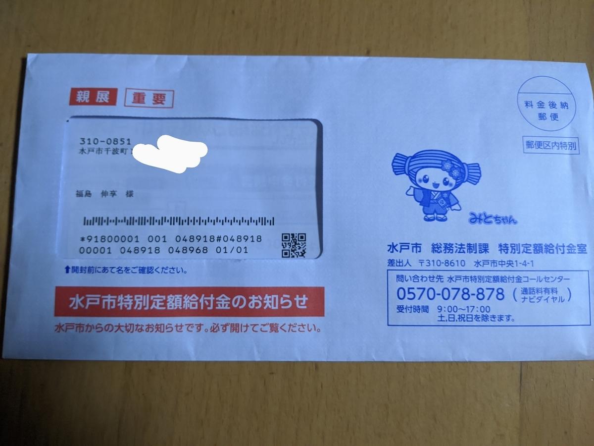 f:id:fukushima-nobuyuki:20210905002938j:plain
