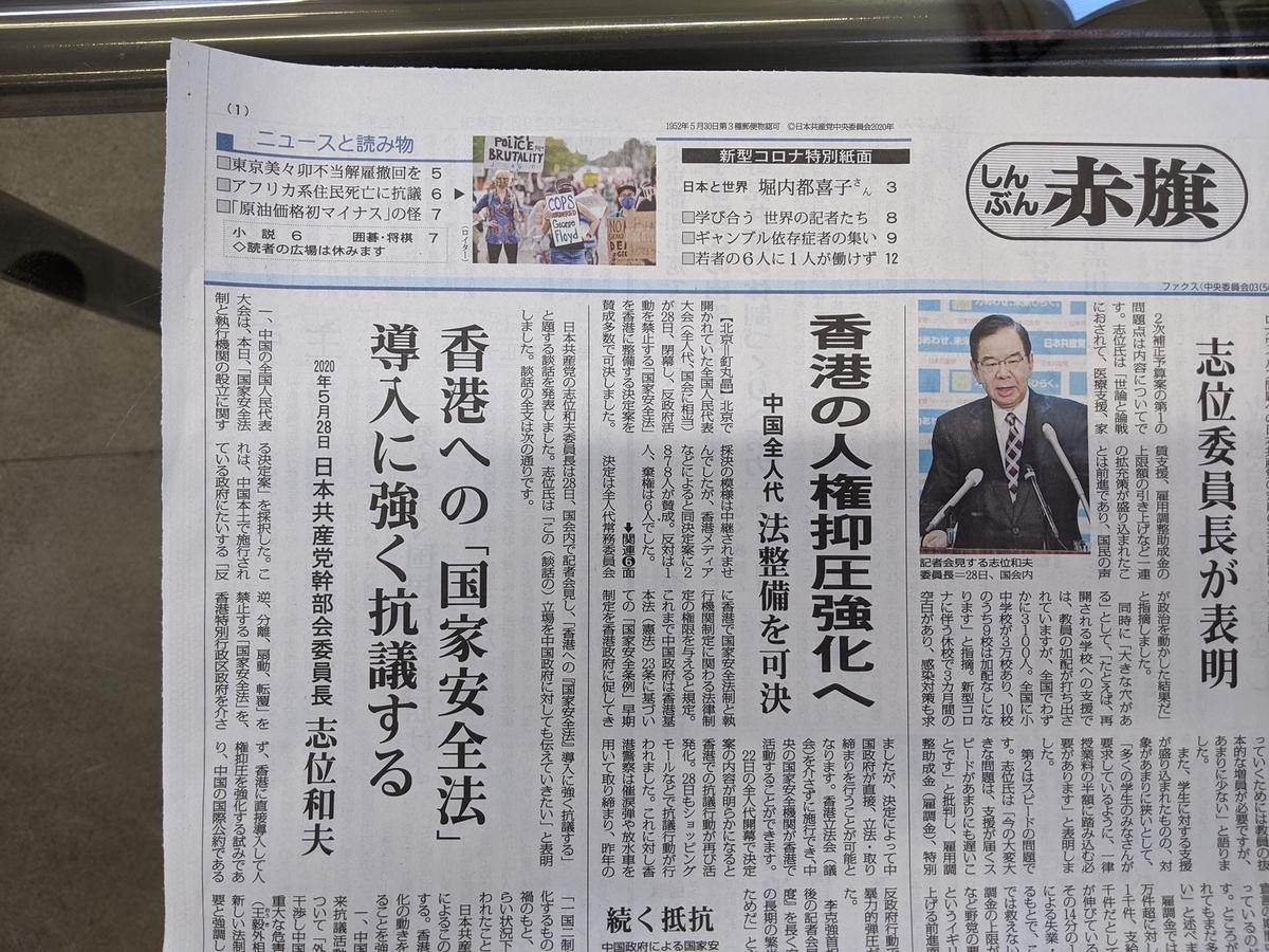 f:id:fukushima-nobuyuki:20210905010338j:plain