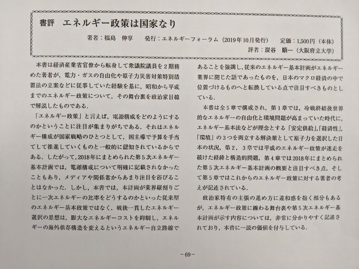 f:id:fukushima-nobuyuki:20210905011823j:plain