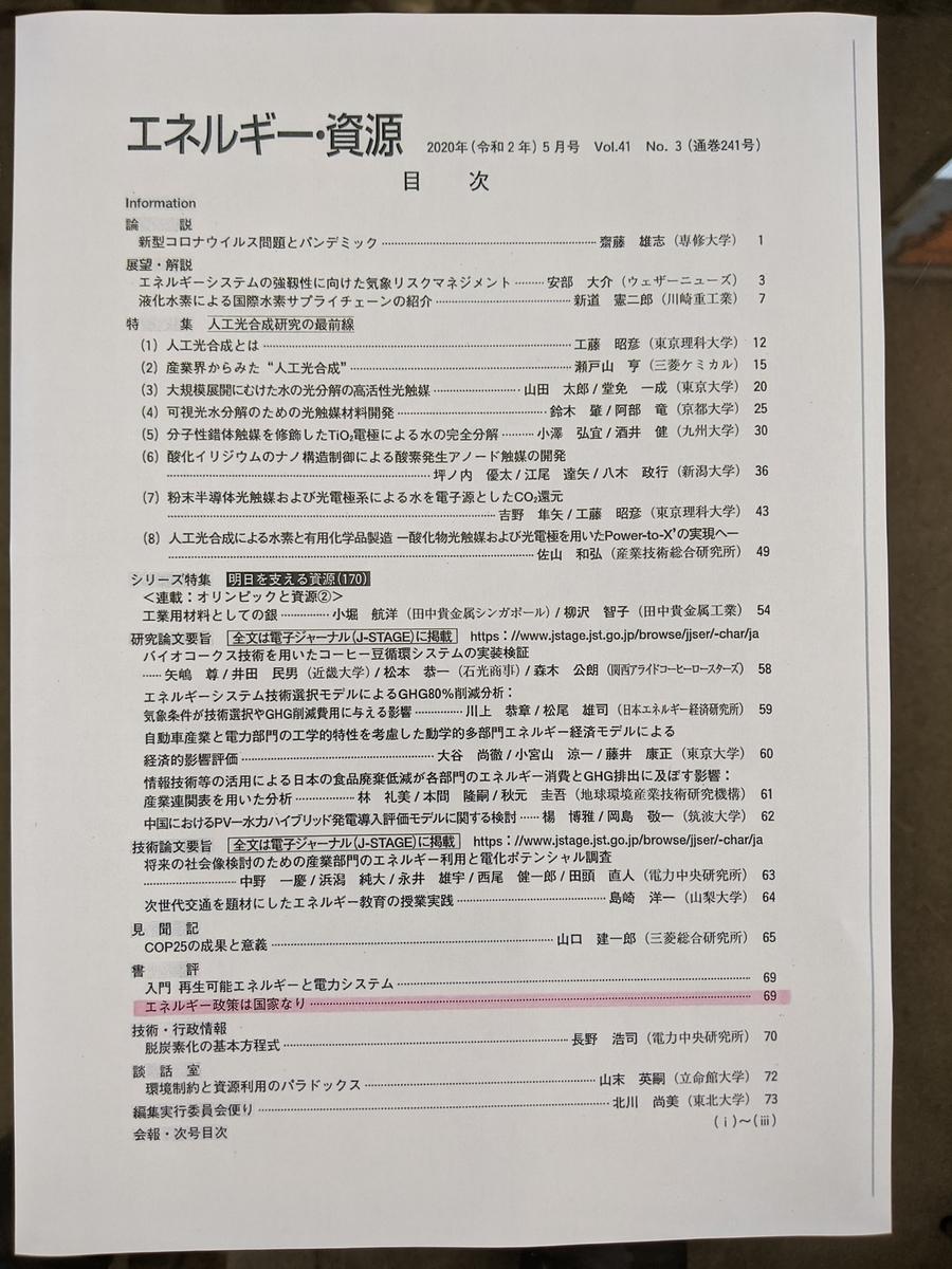 f:id:fukushima-nobuyuki:20210905012046j:plain