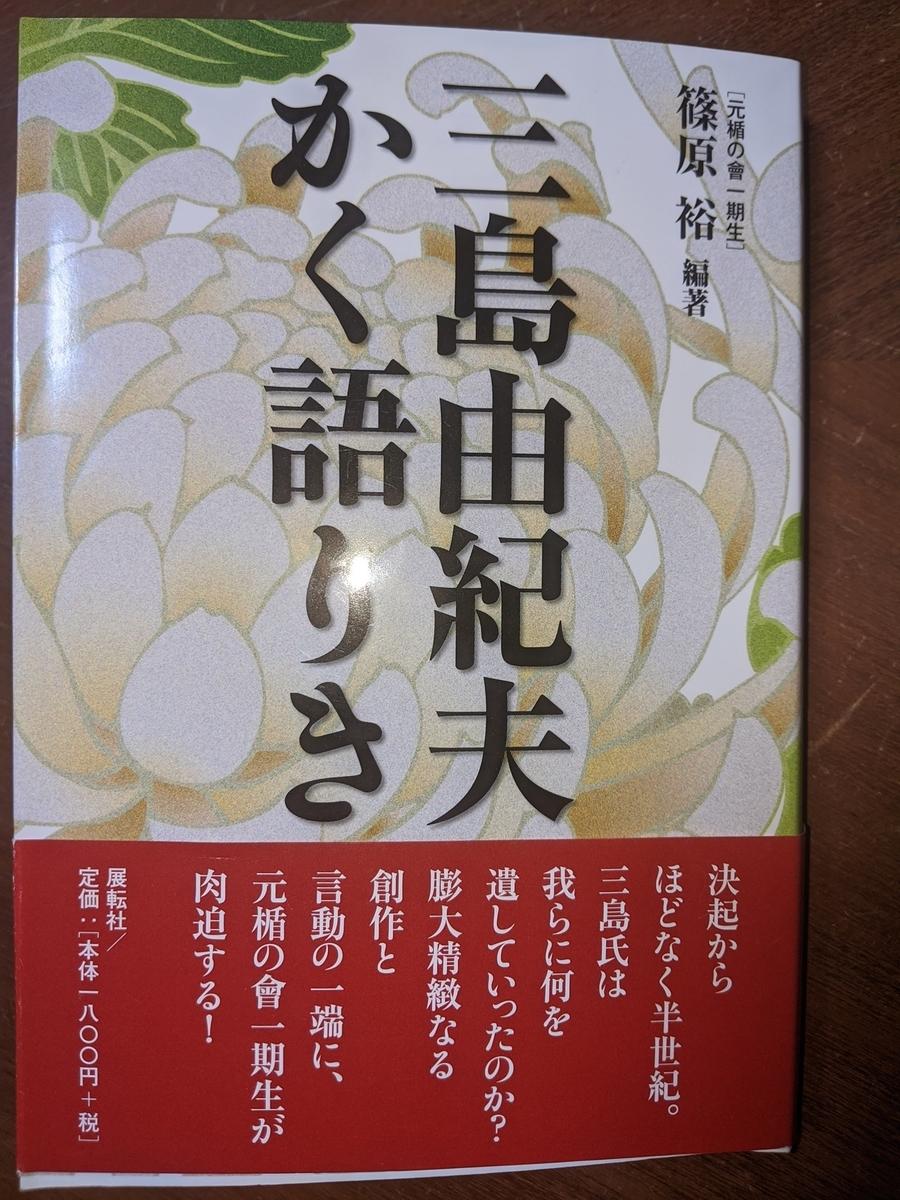 f:id:fukushima-nobuyuki:20210905034005j:plain