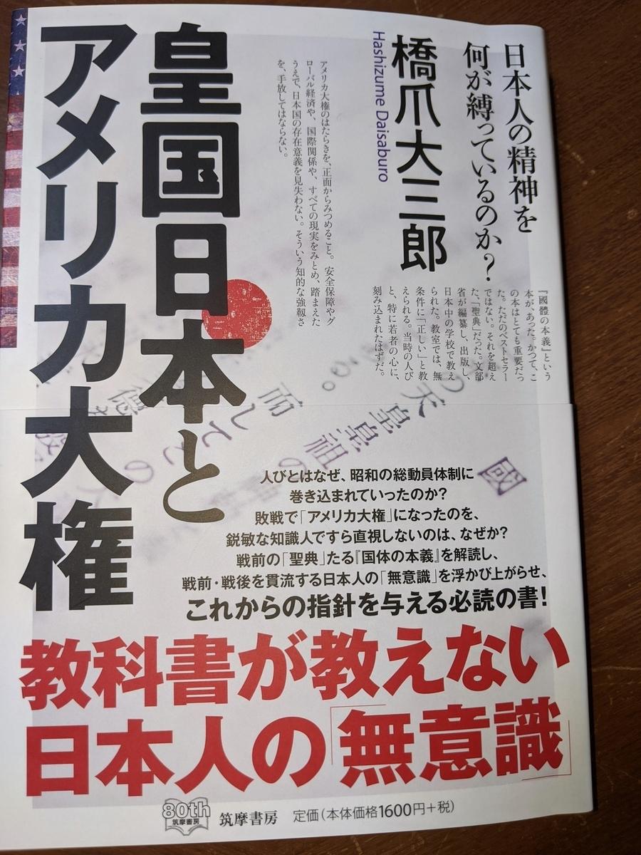f:id:fukushima-nobuyuki:20210905034055j:plain