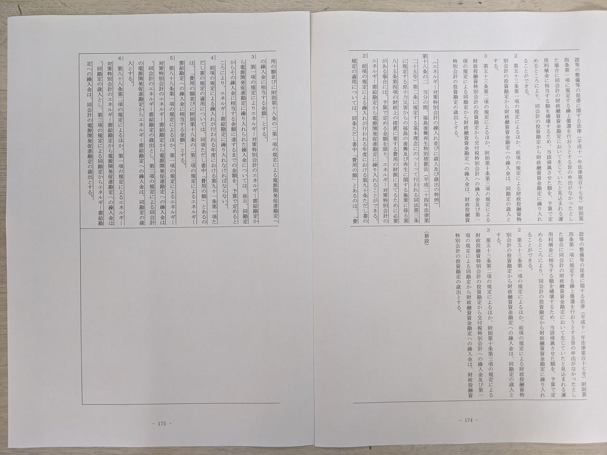 f:id:fukushima-nobuyuki:20210905035432j:plain