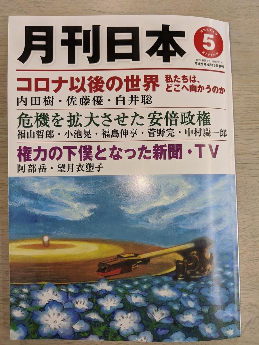 f:id:fukushima-nobuyuki:20210908020539j:plain