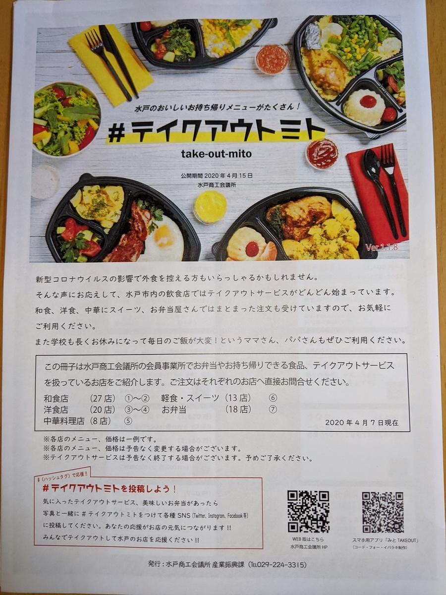f:id:fukushima-nobuyuki:20210908032405j:plain