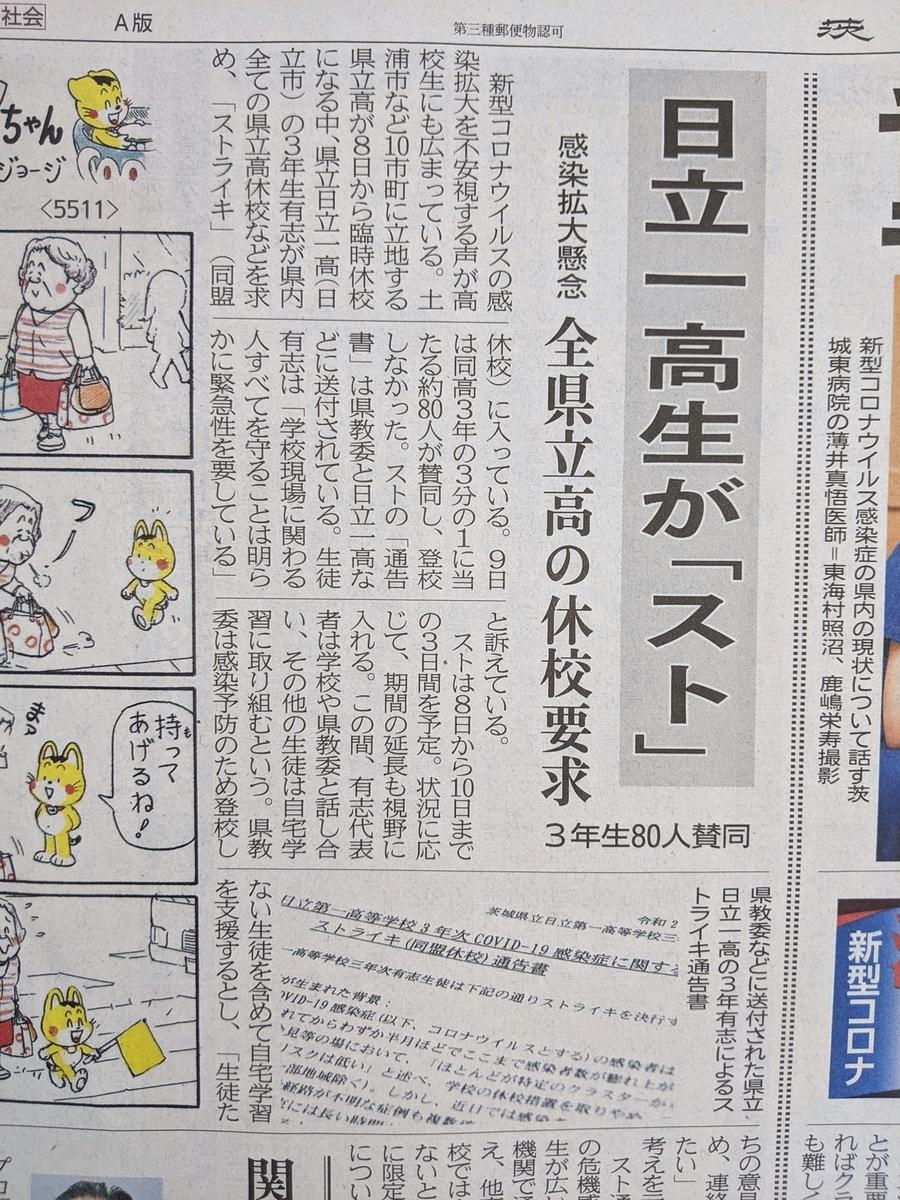 f:id:fukushima-nobuyuki:20210908035147j:plain