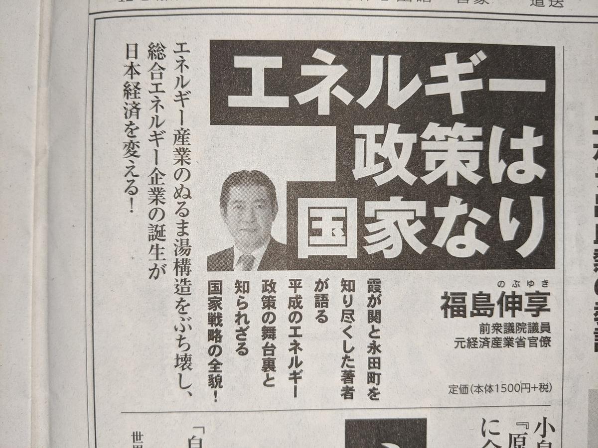 f:id:fukushima-nobuyuki:20210908035642j:plain