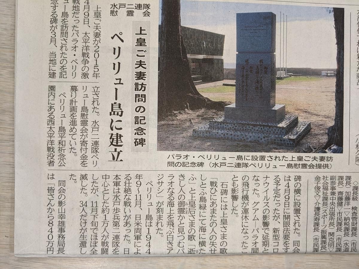 f:id:fukushima-nobuyuki:20210908040738j:plain