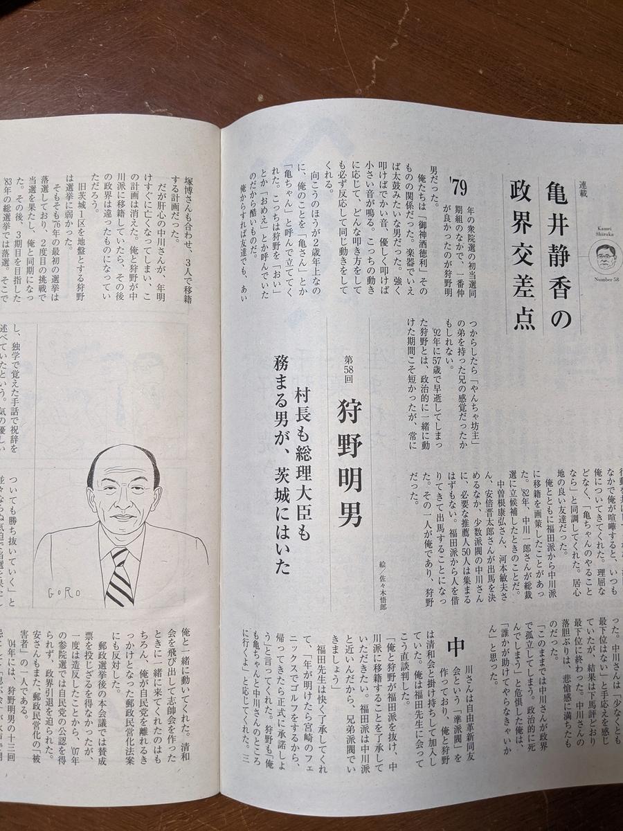 f:id:fukushima-nobuyuki:20210909005843j:plain