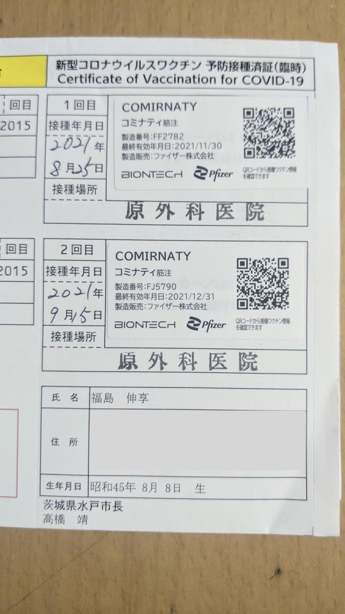 f:id:fukushima-nobuyuki:20210916001331j:plain