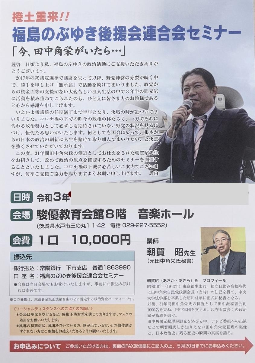 f:id:fukushima-nobuyuki:20210918182740j:plain