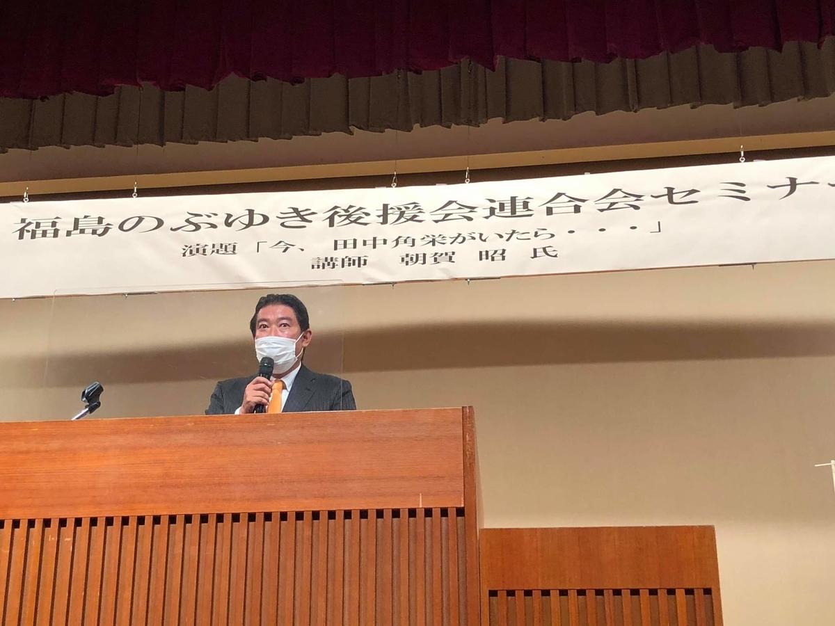 f:id:fukushima-nobuyuki:20210923030319j:plain