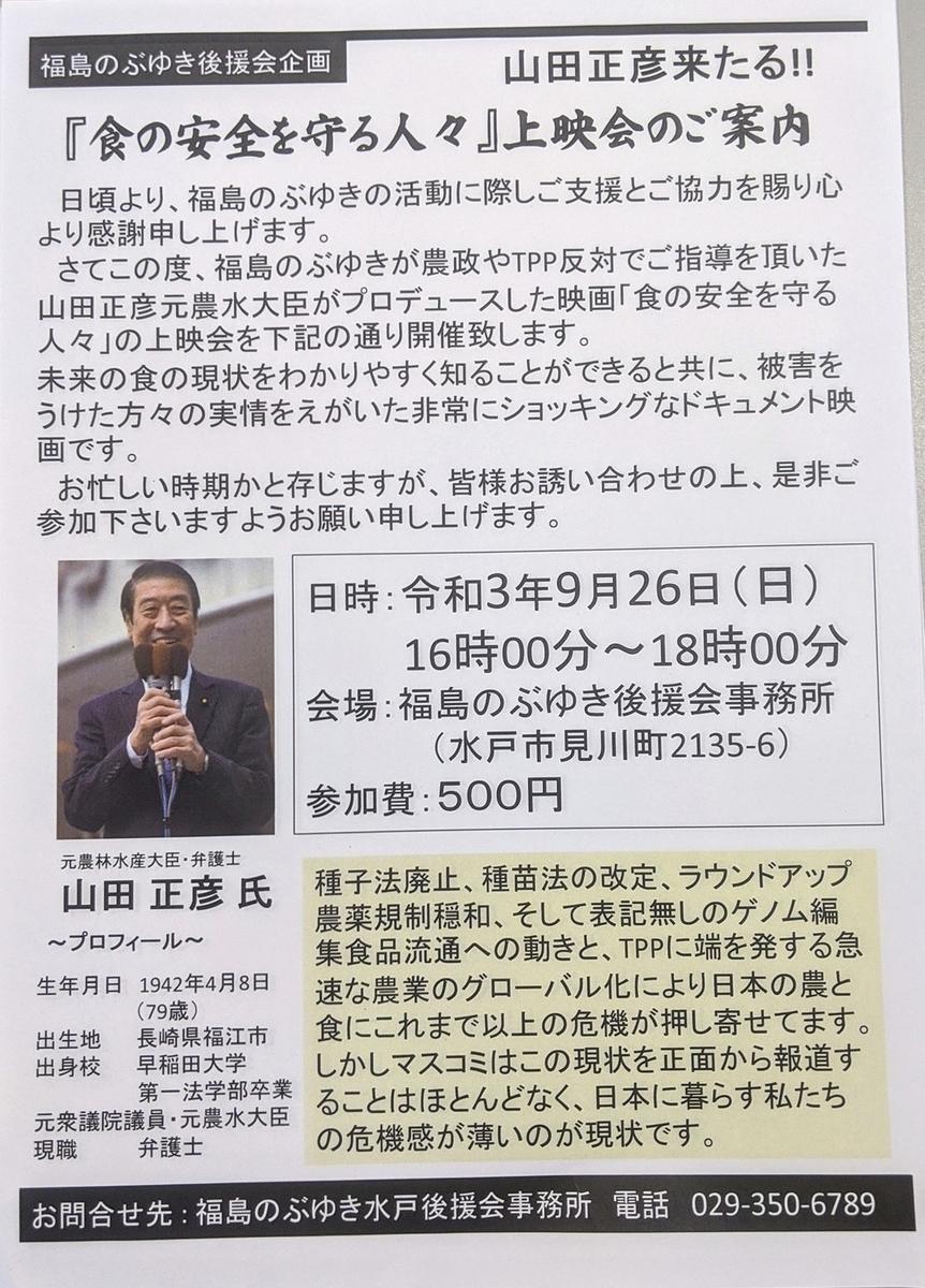 f:id:fukushima-nobuyuki:20210925021156j:plain