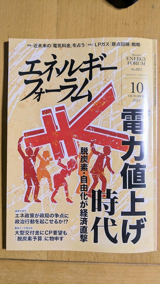 f:id:fukushima-nobuyuki:20211005234620j:plain