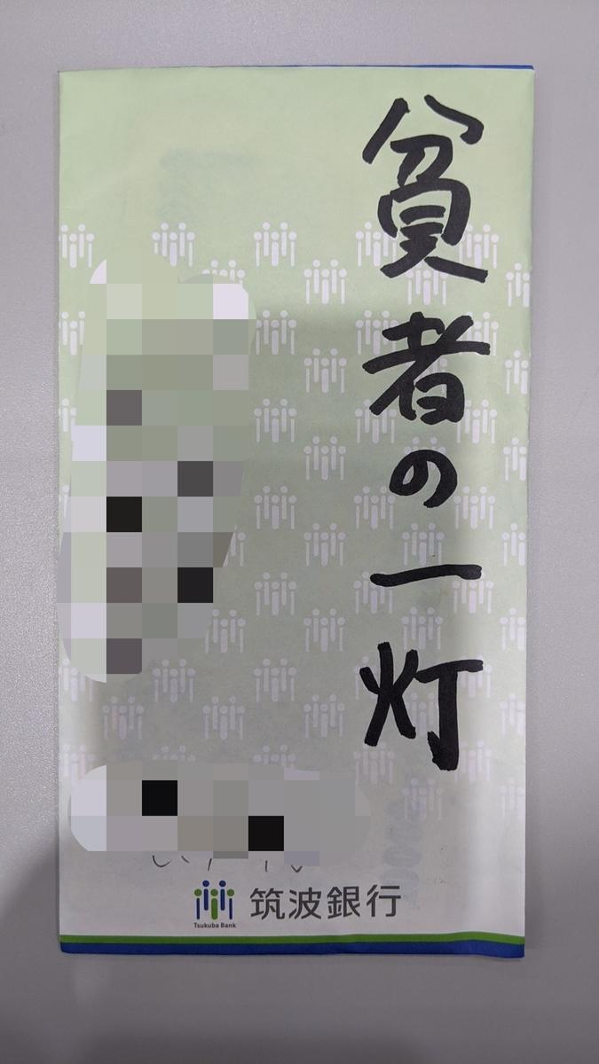 f:id:fukushima-nobuyuki:20211007224728j:plain