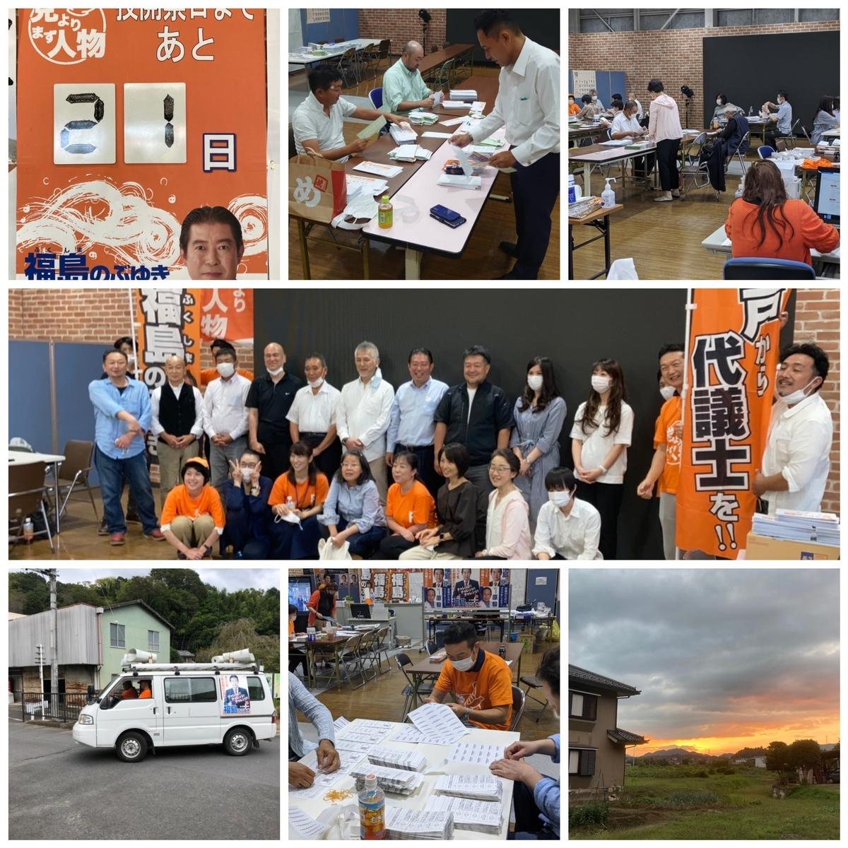 f:id:fukushima-nobuyuki:20211011101012j:plain